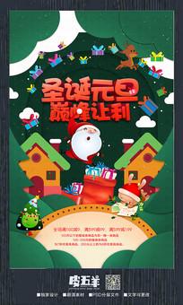 创意圣诞促销海报