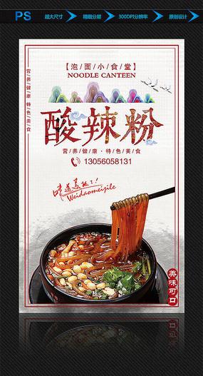 创意食堂美食海报
