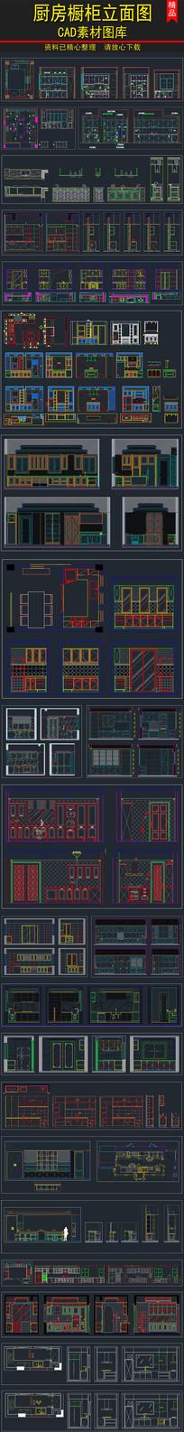 厨房橱柜平面立面图CAD素材