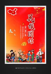 大气红色民族团结海报设计