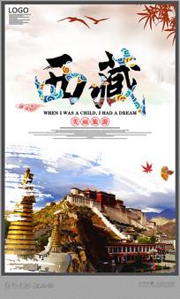 大气西藏海报设计