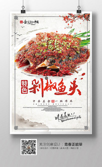 剁椒鱼头美食宣传海报