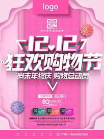 粉色清新双12狂欢购物节海报