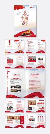 高端大气我的中国梦党建画册