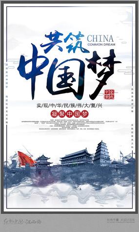 古风中国梦展板