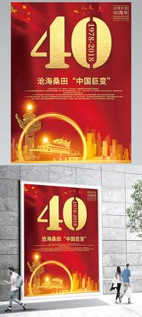 红旗飘改革开放四十年海报