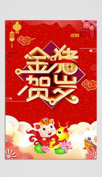 红色2019金猪贺岁海报设计