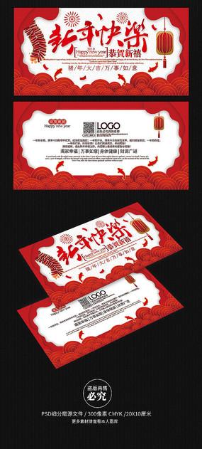 红色新年春节贺卡