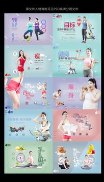 减肥瘦身广告海报设计