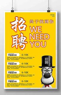 简约黄色招聘宣传海报设计