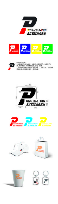 字母P简约logo设计
