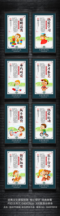 经典幼儿园文化宣传展板挂画