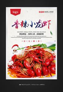 精美香辣小龙虾海报设计