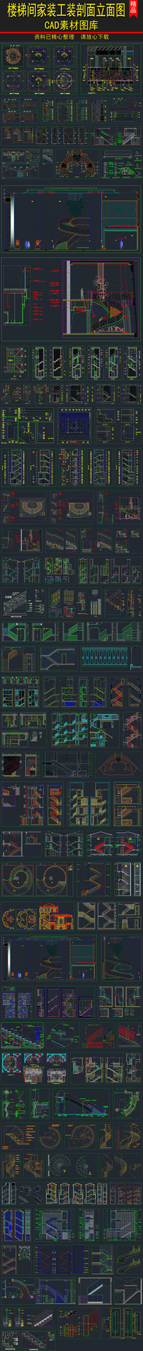 精品楼梯剖面立面图CAD素材