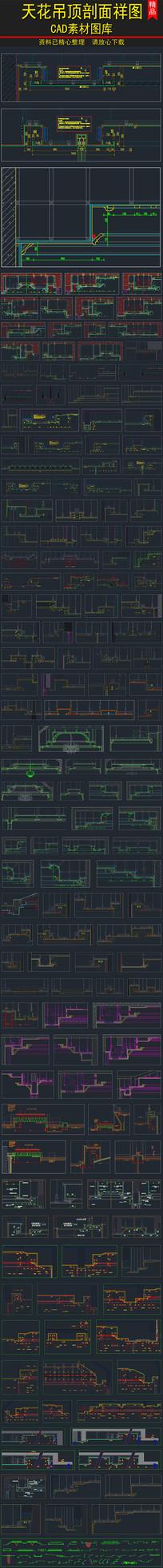 精品天花吊顶剖面图CAD素材