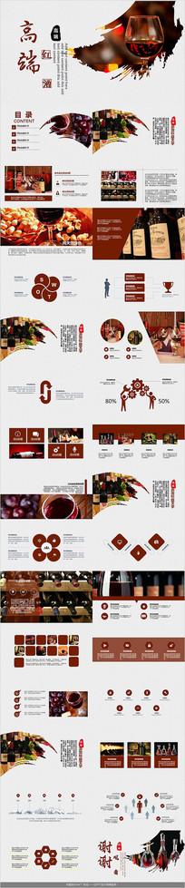 进口餐饮美味红酒PPT模板