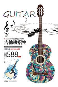 吉他招生海报