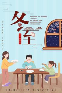 卡通冬至节气宣传海报