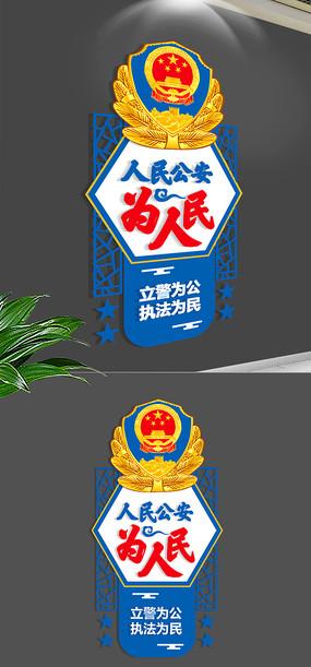 蓝色公安局警队警营文化墙