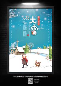 蓝色清新大雪节气海报
