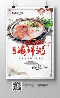美味海鲜粥砂锅粥海报设计