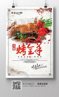 美味蒙古烤全羊美食宣传海报