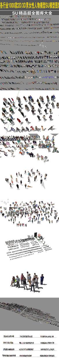 千款2D3D男女人物图集