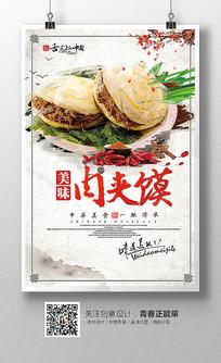陕西肉夹馍美食小吃宣传海报