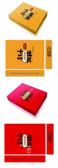 书法生肖包装设计