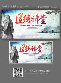 水墨中国风道德讲堂海报设计
