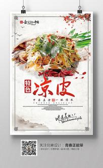 特色陕西凉皮美食海报