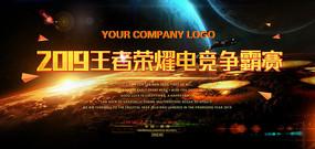 网吧游戏海报设计