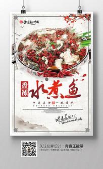香辣水煮鱼美食宣传海报