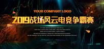 游戏背景海报设计