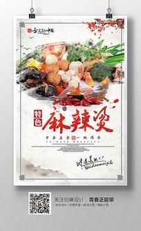中国风麻辣烫特色美食小吃海报