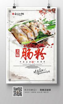 中国风美味肠粉美食海报