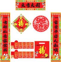中国邮政猪年对联
