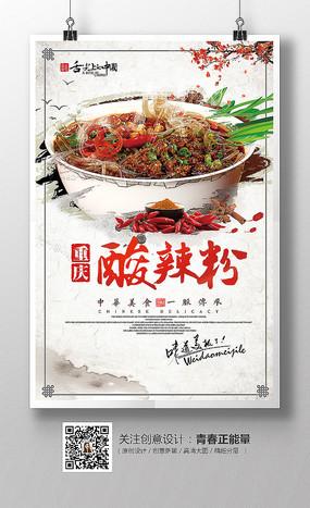 重庆酸辣粉特色美食小吃海报