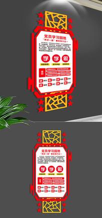 中式十九大两学一做文化墙