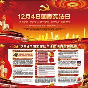 2018年国家宪法日宣传展板