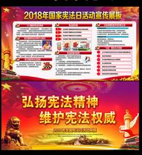 2018年国家宪法日宣传周