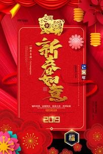 2019年新春如意猪年海报