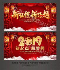 2019新起点新梦想猪年晚会背景