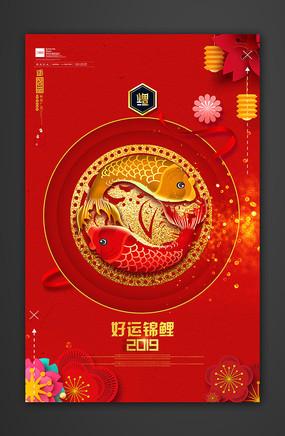 2019猪年好运锦鲤海报设计