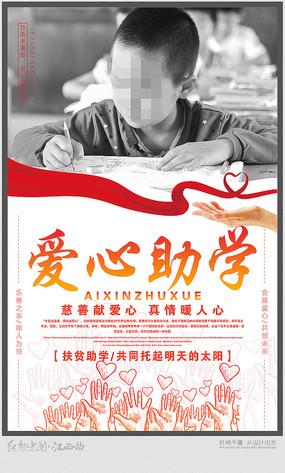 爱心助学慈善宣传海报