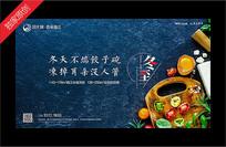 彩色饺子冬至节气海报