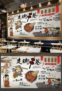 串串香麻辣烫烧烤撸串背景墙