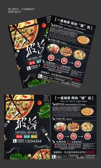 创意披萨宣传单设计
