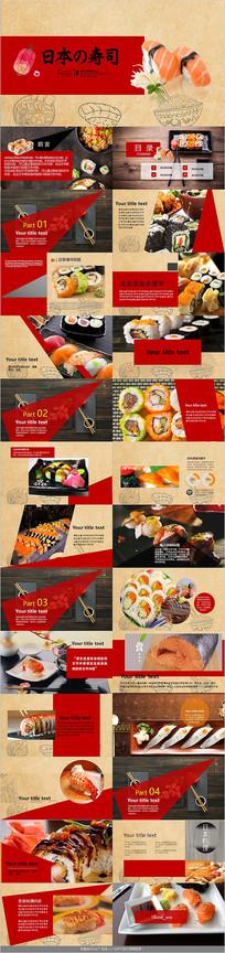刺身日本寿司PPT模板