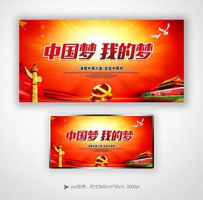 党建中国梦我的梦宣传展板